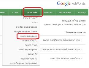 מתכנן מילות המפתח של גוגל